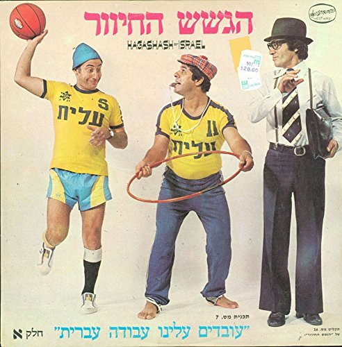 Hagashash Of Israel - N/A - HED-ARZI - BAN 14705 - Israel - VG++/NM - Ban Israel