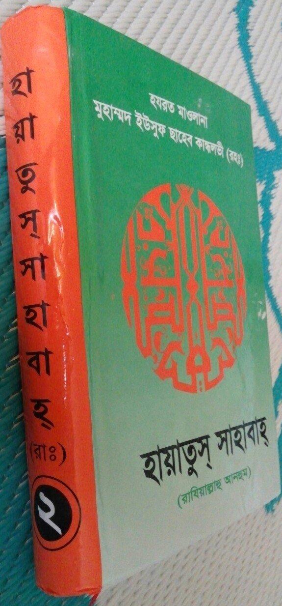 Download Hayatus Sahabah Part 2 - Bengali Version PDF