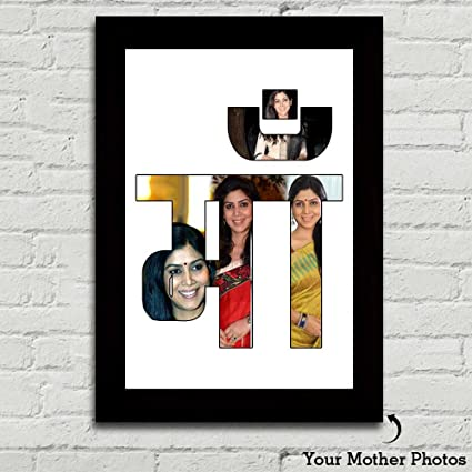 Buy HuppmeTM Personalized Maa Name A3 Size Frame for Mothers Day