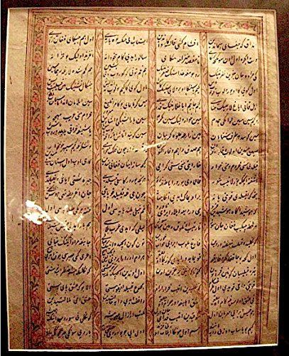 Hand Written Folio From a Persian Manuscript of the Khamseh By The Poet Nizami ()