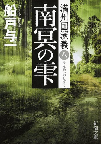 南冥の雫 満州国演義八 (新潮文庫)