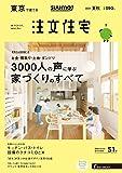 SUUMO注文住宅 東京で建てる 2016年夏秋号