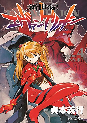 新世紀エヴァンゲリオン (4) (カドカワコミックス・エース)