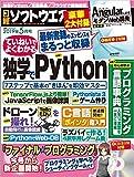 日経ソフトウエア 2019年 5 月号
