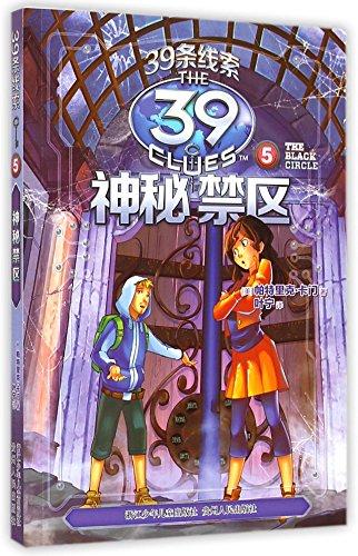 39 clues book five - 6