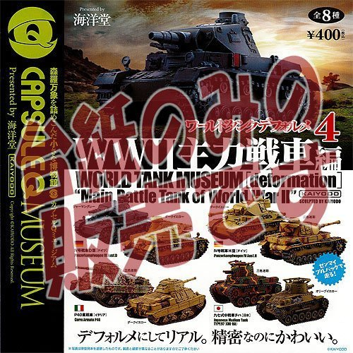 World Tank Museum - [Not for sale display mount] capsule Q museum world tank deformation 4-WW2 Main Battle Tank Hen - Kaiyodo Gachapon