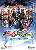 Ultraman X the Movie: Here Comes Our Ultraman [Blu-ray]