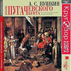 Istoriya Pugachevskogo bunta Audiobook