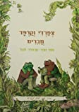 Frog and Toad Are Friends (I Know How to Read)