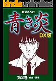 青き炎 DX版 2