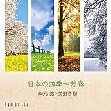 NIHON NO SHIKI - HO SHUN