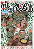 戦争めし~ほろり感動昭和グルメ!~ (AKITA TOP COMICS500)