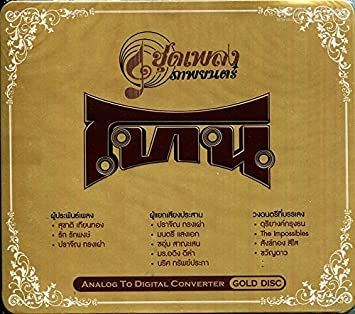 Various Artists - TONE : OST Thai song Classical Music