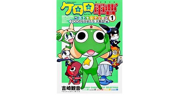 Friends flock! Hen 1 Keroro Keroro Best Selection (Kadokawa ...