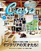 Casa BRUTUS (カーサ・ブルータス) 2011年 05月号 [雑誌]