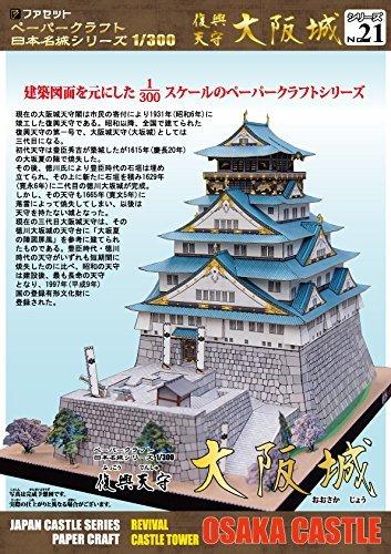 ペーパークラフト日本Meijoシリーズ1 / 300 Revival城タワー大阪城 B01KBOT32U