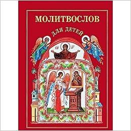 Book Molitvoslov dlya detey