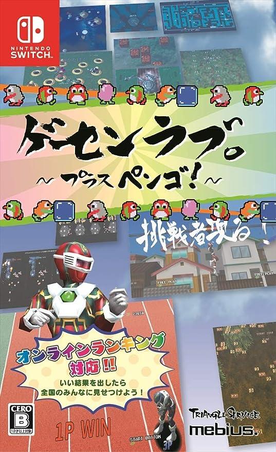 Triangle Service Arcade Love Plus Pengo! For NINTENDO SWITCH REGION FREE JAPANESE VERSION [video game]: Amazon.es: Videojuegos