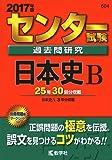 センター試験過去問研究 日本史B (2017年版センター赤本シリーズ)