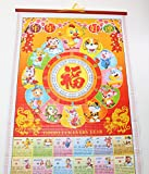 Feng Shui 2017 Chinese New Year Cartoon Zodiac Golden Rooster Scroll Wall Calendar Business Gift Home US Seller