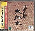 心霊呪殺師 太郎丸の商品画像