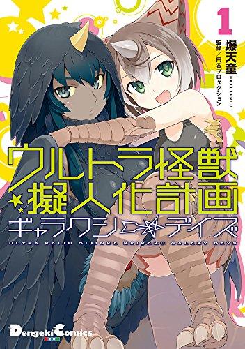ウルトラ怪獣擬人化計画 ギャラクシー☆デイズ (1) (電撃コミックスEX)