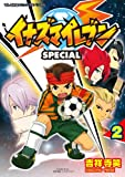 Inazuma Eleven SPECIAL 2 (ladybug Comics Special) (2011) ISBN: 4091413609 [Japanese Import]