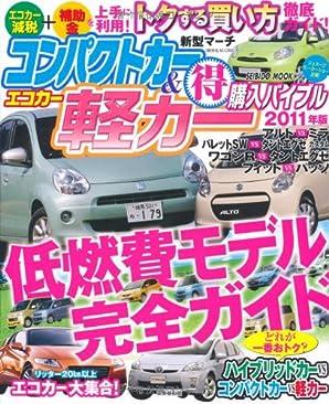 コンパクトカーエコカー&軽カーマル得購入バイブル 2011年―低燃費モデル完全ガイド (SEIBIDO MOOK)