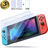 3枚入り Switch保護フィルム スイッチ ガラス Nintendo 指紋防止 2枚ブルーライトカット+1枚透明 日本硝子