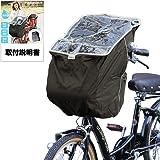 子供乗せ自転車 チャイルドシート レインカバー 自転車 前 撥水加工 収納バッグ付