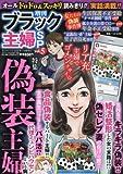 ブラック主婦SP(5) 2018年 01 月号 [雑誌]: まんがくらぶ 増刊