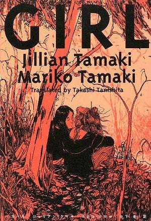 GIRL(ガール) (Sanctuary books New comics)
