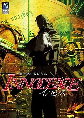 イノセンス(2004年)