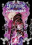 オーディンスフィア ちいさな妖精女王(2) (シリウスKC)