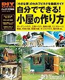 DIYシリーズ 自分でできる!  小屋の作り方 (Gakken Mook DIY SERIES)