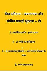 विश्व इतिहास - चयनात्मक और सीमित सामग्री श्रृंखला – दो (A Selective and Limited Content Series on World History in Hindi) (Hindi Edition) Kindle Edition