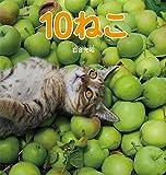 10ねこ (福音館の科学シリーズ)