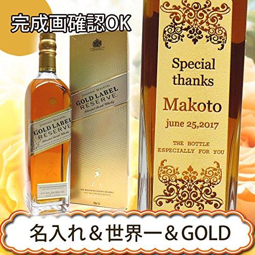 名入れウイスキー ジョニーウォーカー ゴールドラベルリザーブ 700ml名入れのお酒 プレゼント B019M5M7AY