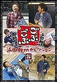 ごぶごぶ 浜田雅功セレクション14 [DVD]
