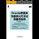 Oracle数据库性能优化方法论和最佳实践 (数据库技术丛书)
