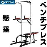 WASAI(ワサイ) ぶら下がり健康器 マルチ筋肉トレーニングマシーン 懸垂 ベンチプレス (耐荷重150kg) HD5005 …