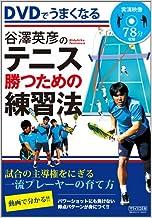 DVDでうまくなる 谷澤英彦のテニス 勝つための練習法