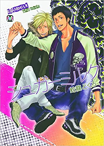 Sugar Milk (Yaoi) by Dokuro Jaryu (Artist, Author) › Visit Amazon's Dokuro Jaryu Page search results for this author Dokuro Jaryu (Artist, Author) (17-Apr-2008)