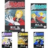 鋼の錬金術師 コミック 全27巻完結セット (クーポンで+3%ポイント)