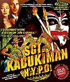 Sgt. Kabukiman N.Y.P.D. [Blu-ray] [Import]