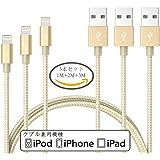 YUANZE ライトニング ケーブル,USB充電ケーブル 高耐久ナイロン ライトニングPhone7/iPhone7 Plus/6/6S//6 Plus/5/SE/iPad/iPod対応のlightning ケーブル,(1M,2M,3M,3本セット) ゴールド