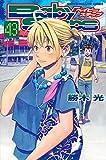 ベイビーステップ(43) (講談社コミックス)