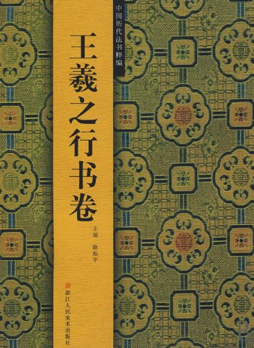 (Running Script of Wang Xi Zhi-Collection of Chinese Model Calligraphy of All Dynasities (Chinese Edition))