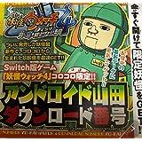 Switch版妖怪ウォッチ4 アンドロイド山田 シリアルコード コロコロ限定 【静屋オリジナルイラスト付き】