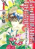 GLAMOROUS GOSSIP (グラマラス・ゴシップ) (1) (ウィングス・コミックス)
